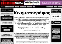 http://www.cinemainfo.gr/