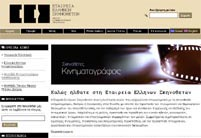 http://www.greekdirectorsguild.gr/
