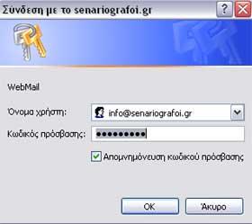 Σύνδεση στο WebMail